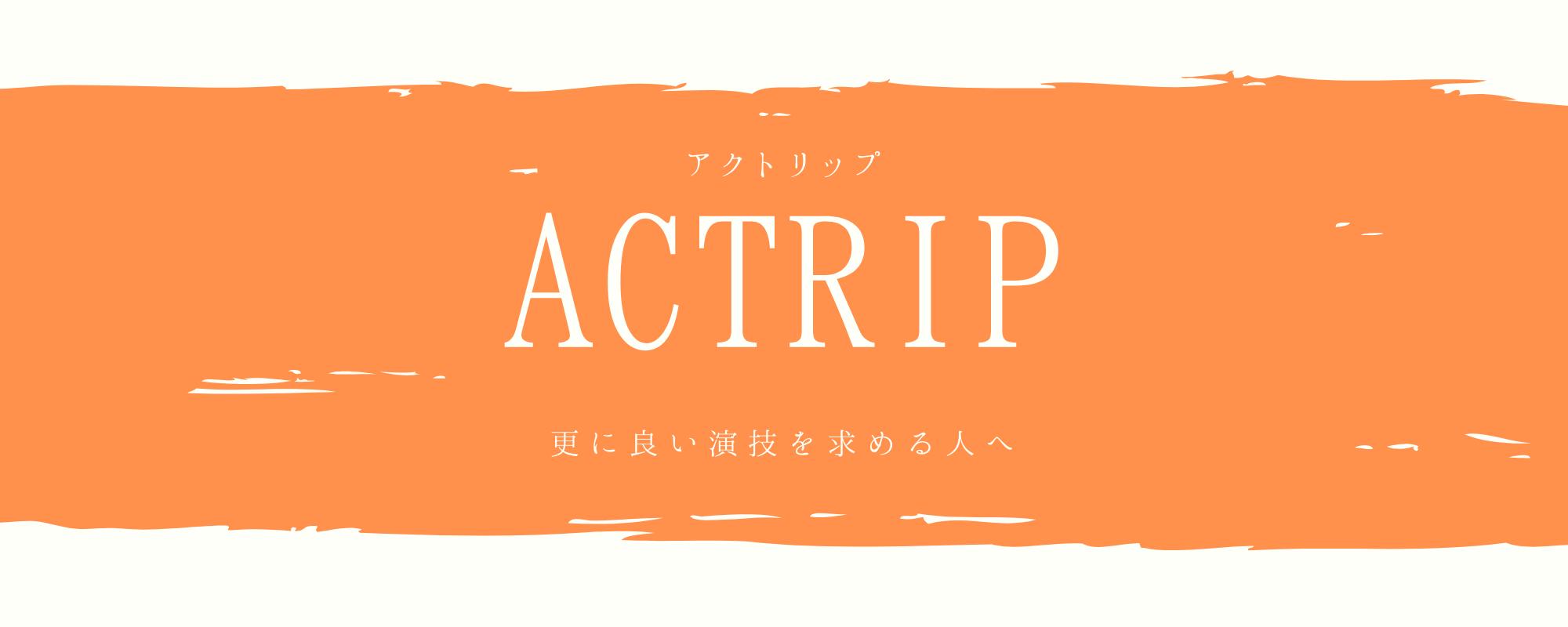 ACTRIP