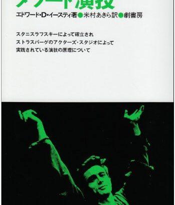 三浦春馬さんおすすめ本「メソード演技」内容まとめ【五感の記憶と感情の記憶】