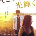 【菅田将暉】映画「そこのみにて光輝く」俳優の演技を考察【池脇千鶴】