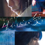 映画「生きてるだけで、愛。」女優:趣里の凄まじい演技について考察
